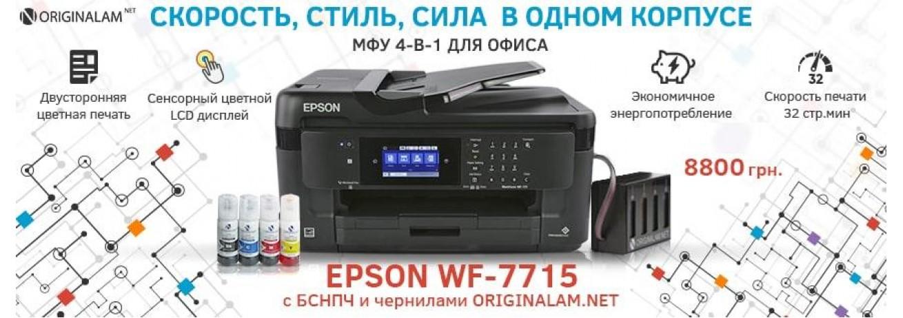 МФУ Epson WF-7715